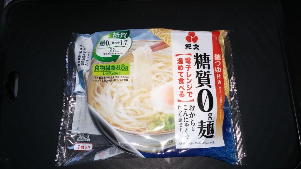 紀文糖質0g麺